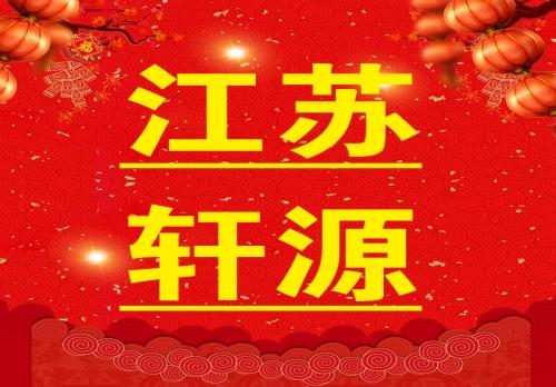 盐城市轩源加热设备科技有限公司预祝大家新年快乐!